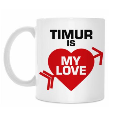 Кружка Тимур - моя любовь