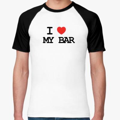 Футболка реглан  I Love My Bar М