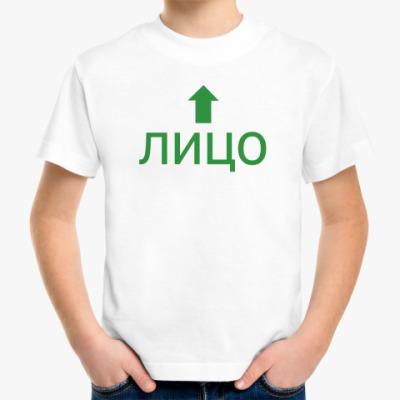 Детская футболка Для ребёнка и родителей