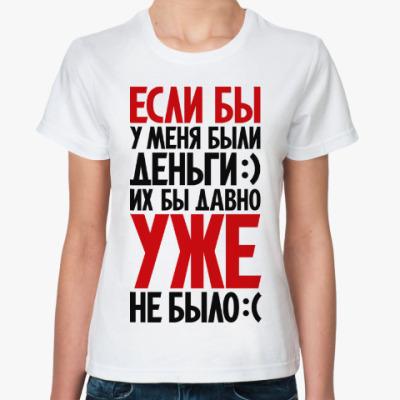 Классическая футболка Если бы у меня были деньги