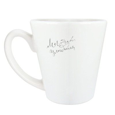 Чашка Латте Каллиграфия с пожеланиями