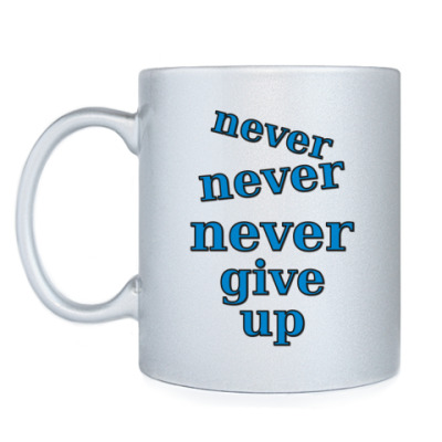 Кружка Never give up