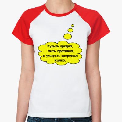 Женская футболка реглан Курить вредно...