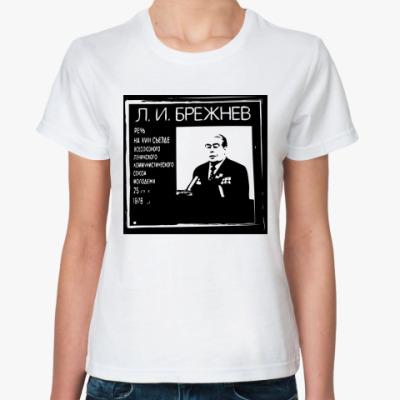 Классическая футболка Брежнев