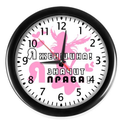 Настенные часы Я ЖЕНЩИНА, И ЗНАЧИТ Я ПРАВА
