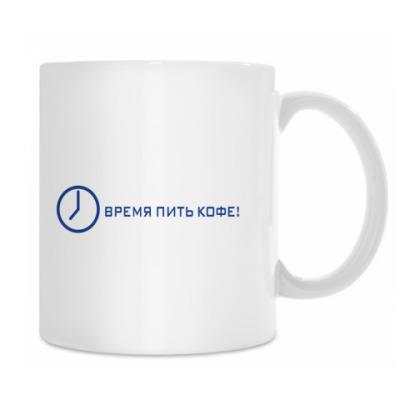 'Время пить кофе'