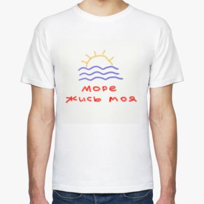 Футболка Море