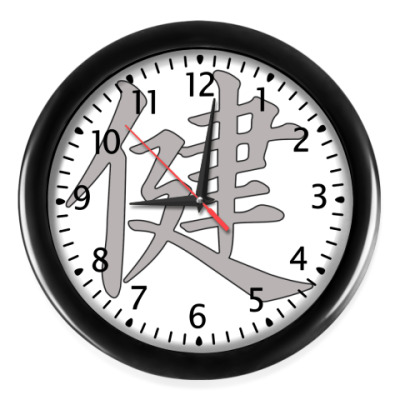 Настенные часы Иероглиф «Здоровье»