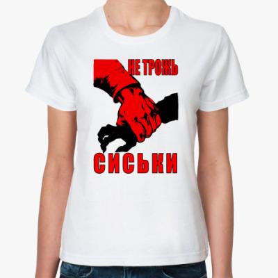 Классическая футболка ``Не трожь сиськи!`` жен.фут