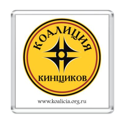 Магнит Коалиция кинщиков