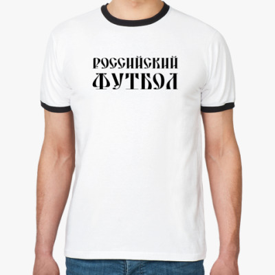 Футболка Ringer-T РФ
