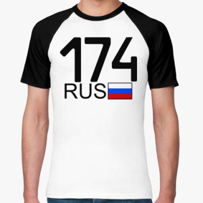 Футболка реглан 174 RUS (A777AA)