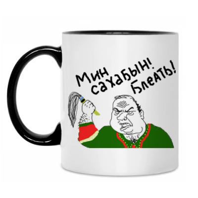 Кружка Мин Сахабын!