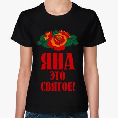 Женская футболка Яна - это святое