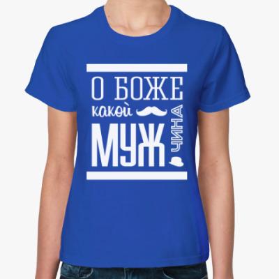Женская футболка О Боже Какой Мужчина!