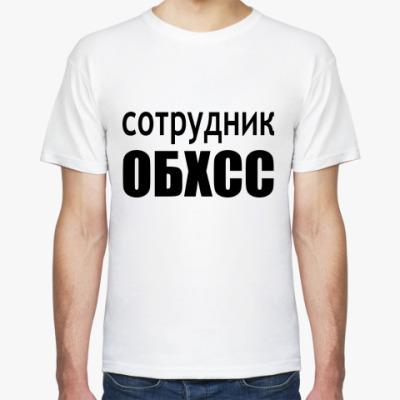 Футболка Сотрудник ОБХСС
