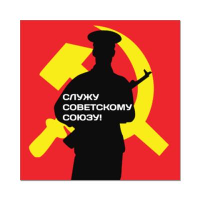Наклейка (стикер) 23 февраля СССР
