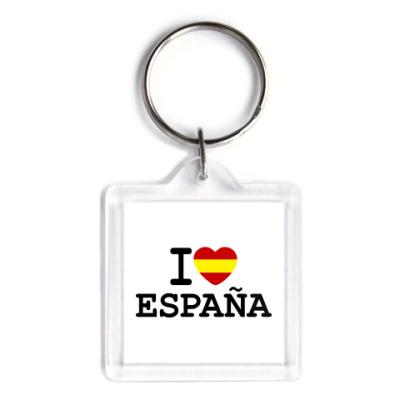 Брелок  I Love España