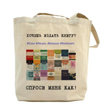 Холщовая сумка с тегами и призывом к действию