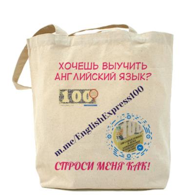 Сумка Холщовая сумка с тегами и призывом к действию
