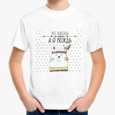 Детская футболка Медвежонок-вождь