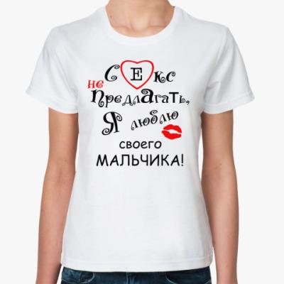 Классическая футболка Секс не предлагать!