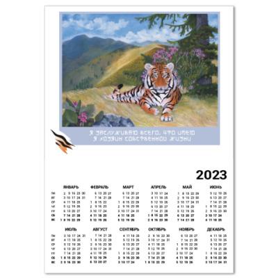 Календарь Я хозяин собственной жизни