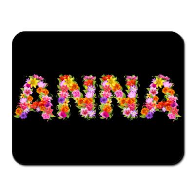 Коврик для мыши 'Анна'