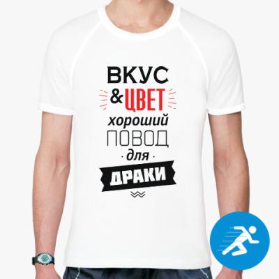 Спортивная футболка Вкус и цвет