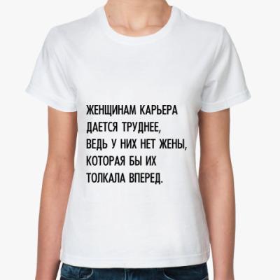 Классическая футболка Женщинам карьера дается труднее