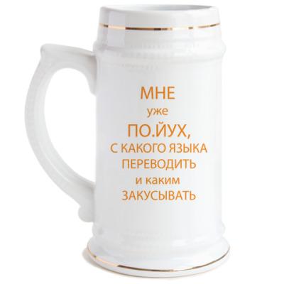 Пивная кружка Для переводчика