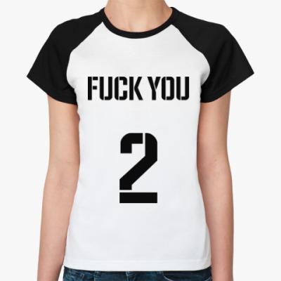 Женская футболка реглан Fuck you 2