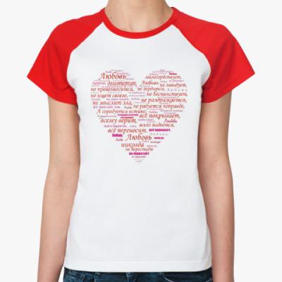 Женская футболка реглан Любовь вечна