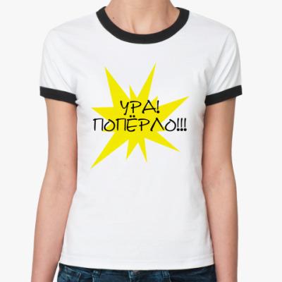 Женская футболка Ringer-T Волшебнице: Ура! Поперло!