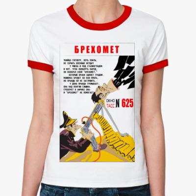 Женская футболка Ringer-T Брехомет