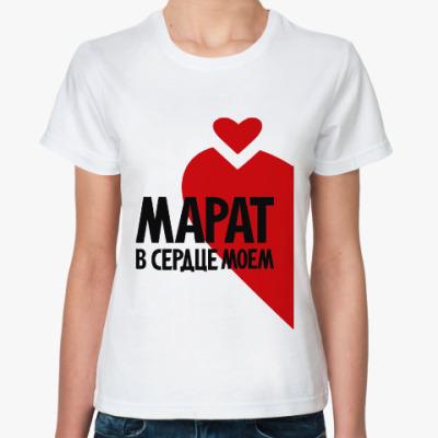 Классическая футболка Марат в моем сердце