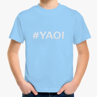 Детская футболка YAOI