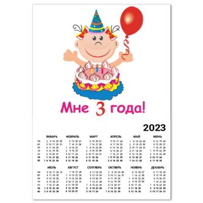 Календарь Ура! Мне уже три!