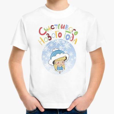 Детская футболка Малышка - Новый год - Новогодняя семья