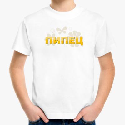 Детская футболка Пипец