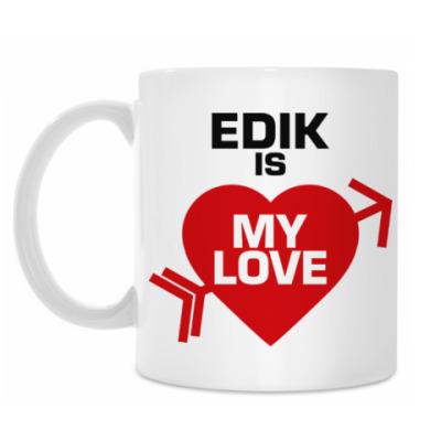 Кружка Эдуард - моя любовь