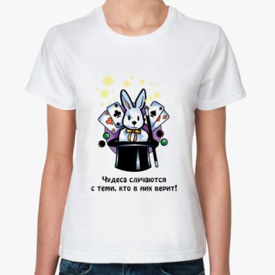 Классическая футболка Чудеса