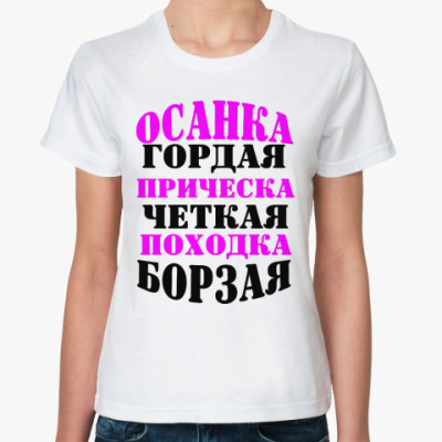 Классическая футболка 'Осанка гордая'