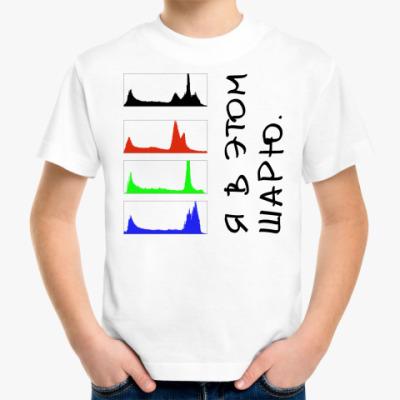 Детская футболка Гистограммы: «Я в этом шарю»