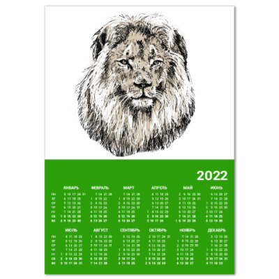 Календарь Лев