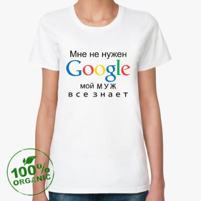 Женская футболка из органик-хлопка Мне не нужен Google