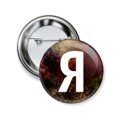 Значок 50мм 'Alphabet'