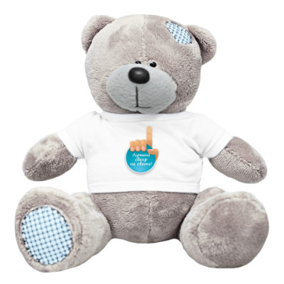 Плюшевый мишка Тедди Лучший свекр на свете