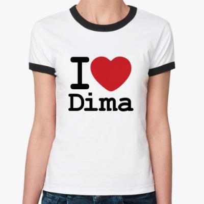 Женская футболка Ringer-T   I Love Dima