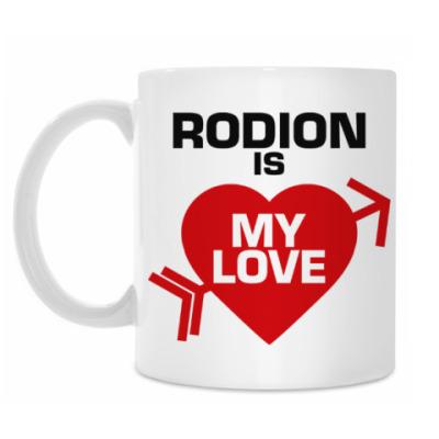 Кружка Родион - моя любовь
